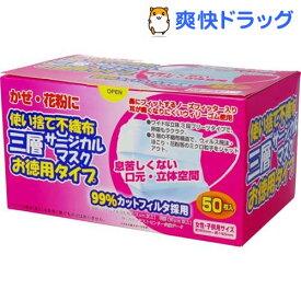 三層サージカルマスク 女性・子供用(50枚入)
