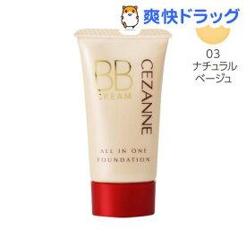 セザンヌ BBクリーム 03 ナチュラルベージュ(40g)【セザンヌ(CEZANNE)】