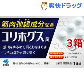 【第(2)類医薬品】コリホグス(16錠*3箱セット)