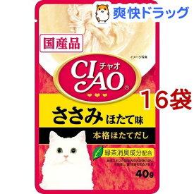 いなば チャオ パウチ ささみ ほたて味(40g*16コセット)【チャオシリーズ(CIAO)】[キャットフード]