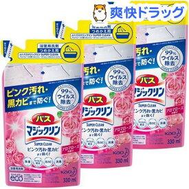 バスマジックリン お風呂用洗剤 スーパークリーン アロマローズの香り 詰め替え(330ml*3個セット)【バスマジックリン】