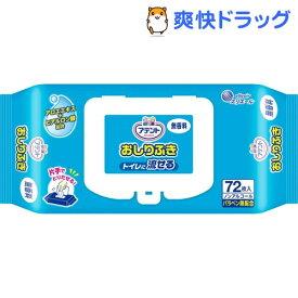 アテント 流せる おしりふき 無香料(72枚入)【アテント】