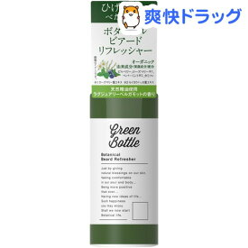 グリーンボトル ボタニカルビアードリフレッシャー(60ml)【グリーンボトル】