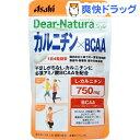 ディアナチュラスタイル カルニチン*BCAA 20日分(80粒)【Dear-Natura(ディアナチュラ)】