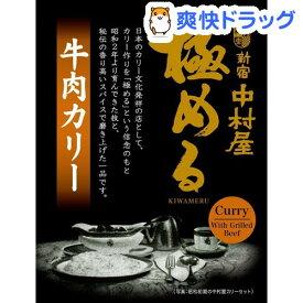 中村屋 極める 牛肉カリー(230g)【新宿中村屋】