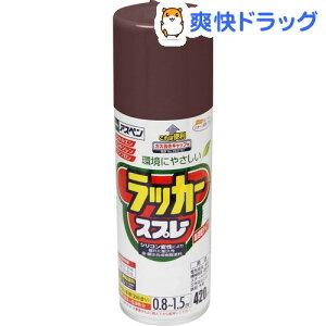 アサヒペン アスペン ラッカースプレー コゲチャ(420ml)【アサヒペン】