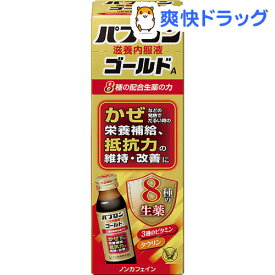 パブロン 滋養内服液ゴールドA(50ml)【パブロン】