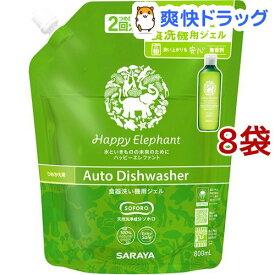 ハッピーエレファント 食器洗い機用ジェル つめかえ用(800ml*8袋セット)【ハッピーエレファント】