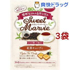 スウィートマービー 紅茶キャンディ(49g*3コセット)【マービー(MARVIe)】