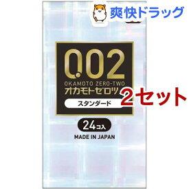 うすさ均一0.02EX(24個入*2セット)【0.02(ゼロツー)】