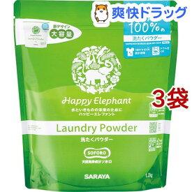 ハッピーエレファント 洗たくパウダー(1.2kg*3袋セット)【ハッピーエレファント】