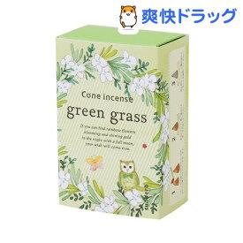 サンハーブ Ver.3 お香 コーンタイプ グリーングラス(16粒)【sunherb(サンハーブ)】