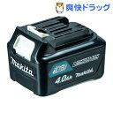 マキタ 10.8Vバッテリ4.0Ah BL1040B(1台)