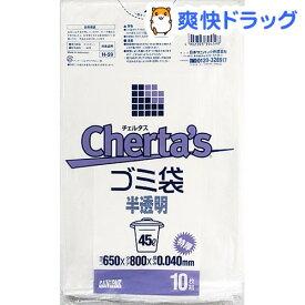 ちぇるたす ごみ袋45L 厚口 白半透明 H59(10枚入)