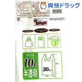 暮らしのべんり学 手さげ袋 半透明 10L CG-9(30枚入)