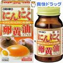 無臭にんにく卵黄油(90粒入)【オリヒロ(サプリメント)】