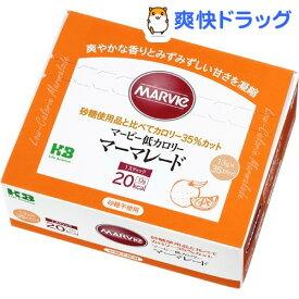 マービー 低カロリーマーマレードスティック(13g*35本入)【マービー(MARVIe)】