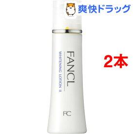 ファンケル ホワイトニング 化粧液 II しっとり(30ml*2本セット)【ファンケル】