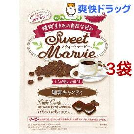 スウィートマービー 珈琲キャンディ(49g*3コセット)【マービー(MARVIe)】