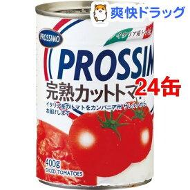 プロッシモ 完熟カットトマト(400g*24コセット)【プロッシモ(PROSSIMO)】