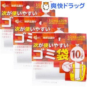 次が使いやすいゴミ袋 半透明 10L HD-504N(20枚入*3セット)