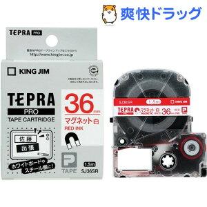 テプラ PRO テープカートリッジ マグネットテープ 36mm 赤文字 白 SJ36SR(1コ入)【テプラ(TEPRA)】