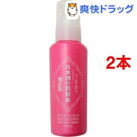 菊正宗 日本酒の美容液(150mL*2コセット)