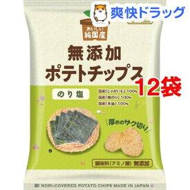 ノースカラーズ 純国産ポテトチップスのり塩(55g*12コ)【ノースカラーズ】