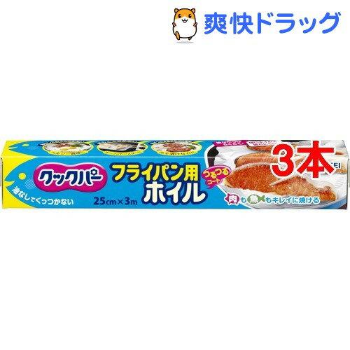クックパー フライパン用ホイル(25cm*3m*3コセット)【クックパー】