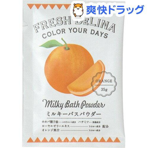 フレッシュデリーナ ミルキーバスパウダー オレンジ(35g)【フレッシュデリーナ(FRESH DELINA)】