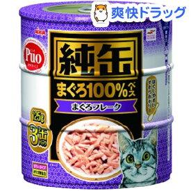 純缶 3P まぐろフレーク(1セット)【純缶シリーズ】