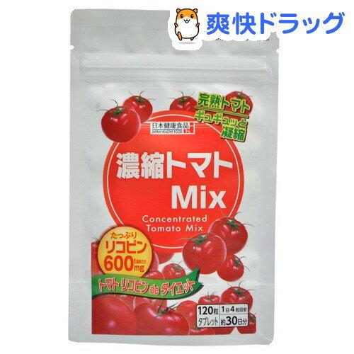 濃縮トマトMix(120粒)【ハッピーバース】