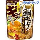 鍋キューブ スープカレー鍋(8コ入)【鍋キューブ】