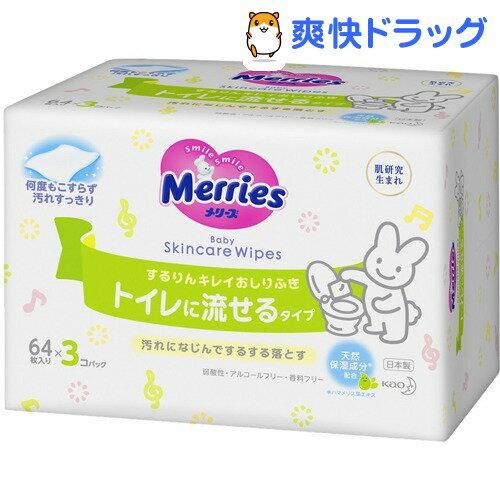 メリーズ トイレに流せるするりんキレイおしりふき 詰替用(64枚入*3パック)【kao6mp1b07】花王【メリーズ】