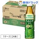 ヘルシア 緑茶 スリムボトル(350mL*24本入)【ヘルシア】【送料無料】