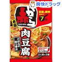 赤から監修 肉豆腐の素(2人前*2袋入)【赤から】