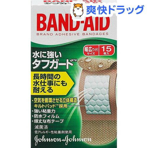 バンドエイド 水に強いタフガード ワイドサイズ(15枚入)【バンドエイド(BAND-AID)】