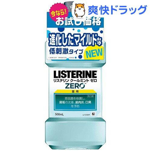 【企画品】薬用リステリン クールミント ゼロ エントリーボトル(500mL)【LISTERINE(リステリン)】