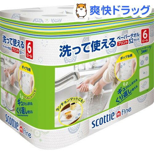 スコッティ ファイン 洗って使えるペーパータオル プリント 52カット(6ロール)【スコッティ(SCOTTIE)】