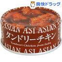 アジアン味 タンドリーチキン(60g)