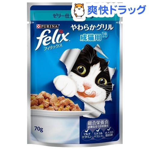 フィリックス やわらかグリル 成猫用 ゼリー仕立て ツナ(70g)【d_fel】【フィリックス】