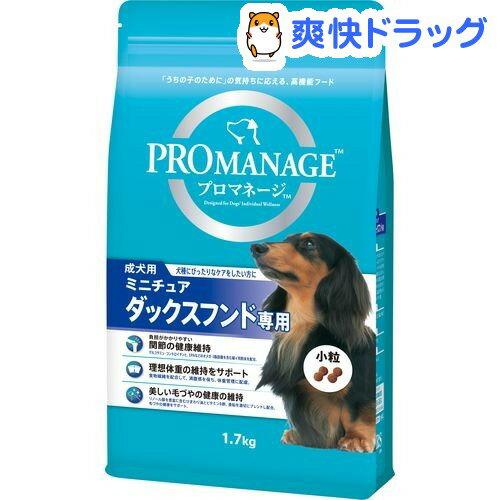 プロマネージ ミニチュアダックスフンド専用 成犬用(1.7kg)【promanage1211】【プロマネージ】
