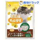 猫砂 お花畑 たんぽぽ(8.5L)【お花畑】