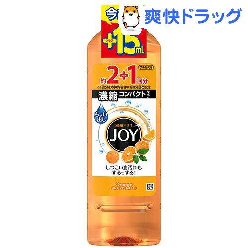 【企画品】ジョイコンパクト 食器用洗剤 オレンジピール成分入り 詰替増量(455mL)【ジョイ(Joy)】
