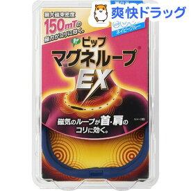 ピップ マグネループEX 高磁力タイプ ネイビーブルー 60cm(1本入)【ピップマグネループEX】
