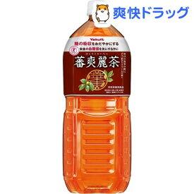 蕃爽麗茶(2L*6本入)【ヤクルト】