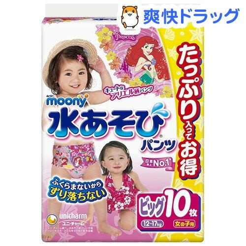 ムーニー 水あそびパンツ 女の子用 ビッグ(10枚入)【mam_p5】【ムーニーマン】