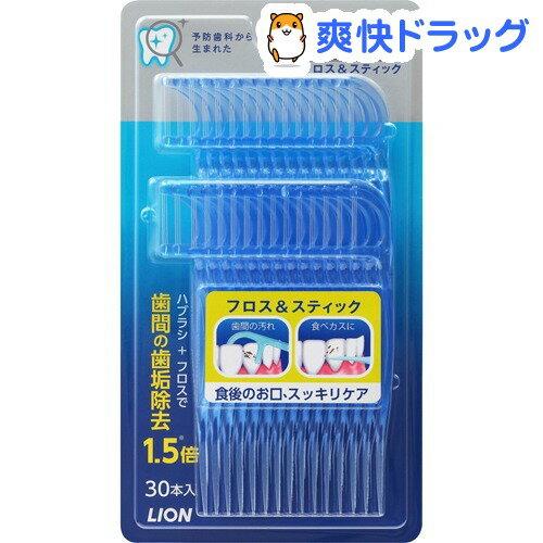 クリニカ フロス&スティック(30本入)ライオン【クリニカ】