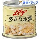 リリー あさり水煮(40g)【リリー(LiLy)】[あさり アサリ]