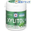 【今だけ10%増量中】キシリトール ガム ライムミント ファミリーボトル(143g)【キシリトール】